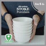 ราคา Stoke Porcelain ชามเซรามิค 5นิ้ว 6 ใบ ชุด ขาวครีม ถูก