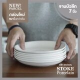 ขาย ซื้อ Stoke Porcelain จานเซรามิค 7นิ้ว 6 ใบ ชุด ทรงลึก ขาวครีม