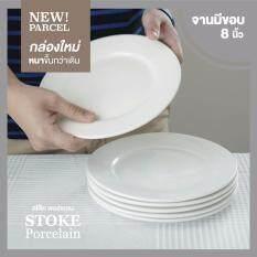 ส่วนลด Stoke Porcelain จานเซรามิค 8นิ้ว 6 ใบ ชุด ทรงตื้นมีขอบ ขาวครีม ไทย