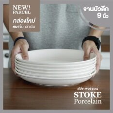 จานเซรามิค 9นิ้ว 6 ใบ/ชุด ทรงลึก (ขาว/ครีม) จานเซรามิก Stoke Porcelain ชุดจานเซรามิค