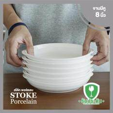 ขาย Stoke Porcelain จานเซรามิก มีหู 8นิ้ว 6 ใบ ชุด ขาวครีม ออนไลน์