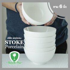 ชามเซรามิค 6นิ้ว 6 ใบ/ชุด (ขาวครีม) ชามเซรามิก Stoke Porcelain ชุดชามเซรามิค.