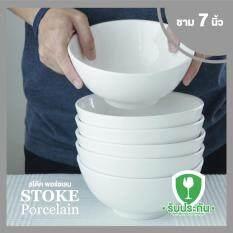 ชามเซรามิค 7นิ้ว 6 ใบ/ชุด (ขาวครีม) ชามเซรามิก Stoke Porcelain ชุดชามเซรามิค.