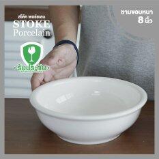 ราคา Stoke Porcelain ชามเซรามิก 8นิ้ว 6 ใบ ชุด ขอบหนา ขาวล้วน Stoke Porcelain ออนไลน์