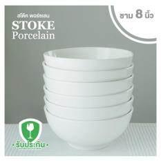 ราคา Stoke Porcelain ชามเซรามิค 8นิ้ว 6 ใบ ชุด ขาวล้วน เป็นต้นฉบับ