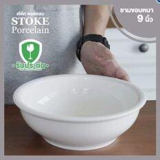 Stokeporcelain ชามเซรามิค 9 นิ้ว 2ใบ/ชุด ขอบหนา(ขาวล้วน) ชามเซรามิค.