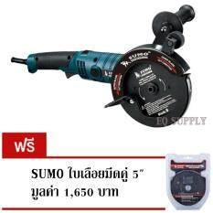 ราคา Sumo เลื่อยไฟฟ้าใบมีดคู่ 1200W รุ่น Tc1255 แถมฟรีใบเลื่อยมีดคู่ 5 ใหม่ ถูก