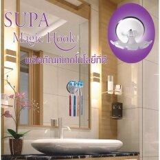 Supa Magic Hook ที่แขวนแปลงสีฟัน แบบสูญญากาศ 3 ชิ้น เป็นต้นฉบับ
