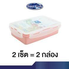 ซื้อ Super Lock กล่องอาหารกลางวัน พร้อมช้อนส้อม 2 เซ็ต 850 Ml รุ่น 6189 สีชมพู Super Lock เป็นต้นฉบับ