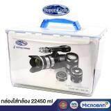 ราคา Super Lock กล่องใส่กล้อง กล่องสูญญากาศพร้อมฟองน้ำกันกระแทก 22450 Ml รุ่น 5060 ใหม่