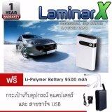 ราคา Laminarx Super Power 9500 Car Battery Jump Starter