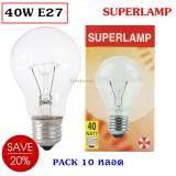 ราคา Superlamp แพ็ค 10 ดวง ถูกกว่า หลอดไส้ มาตรฐาน ใส 40W เกลียว E27 สำหรับ ประดับตกแต่ง ไฟคริสมาส งานรื่นเริง งานเทศกาล ราคาถูกที่สุด