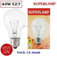ราคา Superlamp แพ็ค 10 ดวง ถูกกว่า หลอดไส้ มาตรฐาน ใส 40W เกลียว E27 สำหรับ ประดับตกแต่ง ไฟคริสมาส งานรื่นเริง งานเทศกาล Superlamp