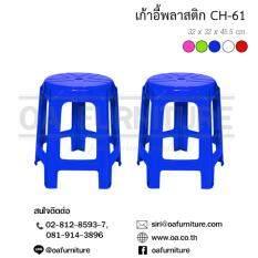 เก้าอี้พลาสติก Superware Ch-61 2 ตัว.