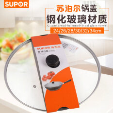 ซื้อ Supor แก้วฝาเหล็กฝากระทะประเภท ฮ่องกง
