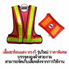 Suresafe Safety Vest เสื้อสะท้อนแสง รุ่นทรงวี แถบ 2 สีส้ม พร้อมกระเป๋า.