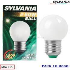 ราคา Sylvania แพ็ค 10 ลด 15 หลอดปิงปอง ขุ่น 60W เกลียว E27 สำหรับ ประดับตกแต่ง งานเทศกาล งานรื่นเริง ออนไลน์ กรุงเทพมหานคร