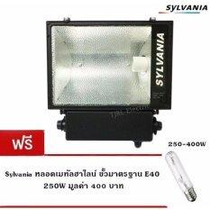 ซื้อ Sylvania โคม ฟลัดไลท์ 250 400W พร้อมใช้งาน โคม ส่องสนาม ทางเดิน สนามหญ้า ถูก กรุงเทพมหานคร