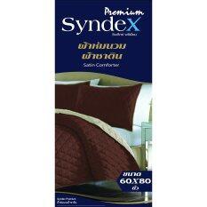 Syndex ผ้านวมซาติน60X80 นิ้ว น้ำตาล เป็นต้นฉบับ
