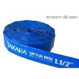 ส่วนลด Takara ผ้าส่งน้ำ ผ้าใบส่งน้ำ สายส่งน้ำ สายพีวีซีส่งน้ำ สีน้ำเงิน กว้าง 1 5 นิ้ว ยาว 10 เมตร Takara กรุงเทพมหานคร