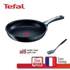 ราคา Tefal กระทะแบน ก้นอินดัคชั่น 21 ซม รุ่น Expertise C6200272 ฟรีตะหลิวทีฟาล์ว มูลค่า 290 บาท ราคาถูกที่สุด