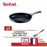 ราคา Tefal กระทะแบน ก้นอินดัคชั่น 24 ซม รุ่น Expertise C6200472 แถมฟรีตะหลิวทีฟาล์ว มูลค่า 290 บาท Tefal สมุทรปราการ