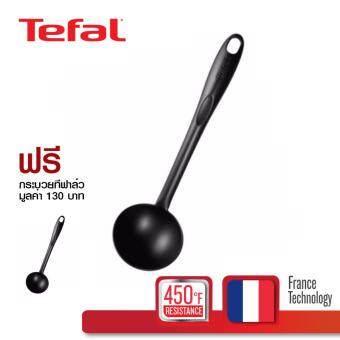 Tefal กระบวย 2744312 แถมฟรีกระบวยทีฟาล์วมูลค่า 130 บาท