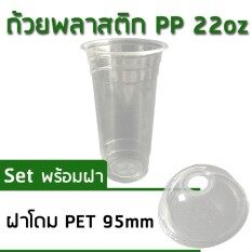 . .tepparat Set ถ้วยพลาสติก 22ออนซ์ 100ชุด ถ้วยกาแฟเย็น แก้วพลาสติก Pp เรียบใส+ขายพร้อม ฝาโดม Pet.