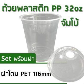 . .Tepparat set ถ้วยพลาสติก 32ออนซ์ จัมโบ้ 50ชุด ถ้วยกาแฟเย็น แก้วพลาสติก PP เรียบใส+ขายพร้อม ฝาโดมФ116