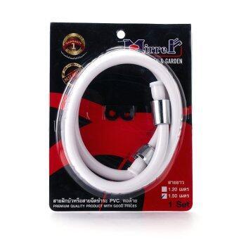 Tesco เทสโก้ สายฝักบัว PVC 1.5 ม. สีขาว # HC-150WH