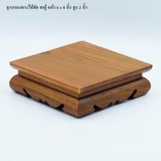 ฐานรองพระไม้สัก ชั้นวางพระไม้สัก ขาคู้ หน้า 6X6 นิ้ว Smartshopping ถูก ใน กรุงเทพมหานคร