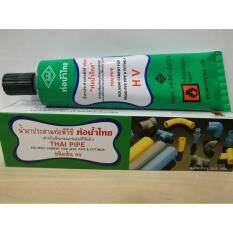 ขาย Thai Pipe น้ำยาประสาน กาวทาท่อ พีวีซี ชนิดข้น Hv ยี่ห้อ ท่อน้ำไทย สำหรับเชื่อมท่อ และ ข้อต่อพีวีซีแข็ง 125 กรัม Thai Pipe