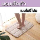 Thailee พรมเช็ดเท้าเมมโมรี่โฟม ห้องน้ำ ห้องนอน ห้องครัว กันลื่น(ขนาด 60X40X1 5Cm)(9 สีให้เลือก)ทำความสะอาดง่าย ถูก