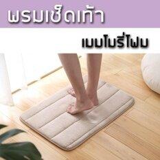ซื้อ Thailee พรมเช็ดเท้าเมมโมรี่โฟม ห้องน้ำ ห้องนอน ห้องครัว กันลื่น(ขนาด 60X40X1 5Cm)(9 สีให้เลือก)ทำความสะอาดง่าย