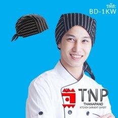 Thanapand หมวกเชฟ / หมวกกุ๊ก Skull cap ลายริ้ว ขาว-ดำ