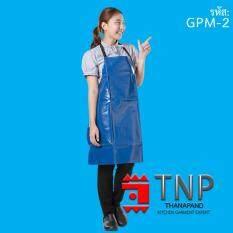 ความคิดเห็น Thanapand ผ้ากันเปื้อนหนังGpm N2