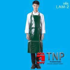 ราคา Thanapandผ้ากันเปื้อนหนัง Lam G2 Tnp Thanapand ไทย