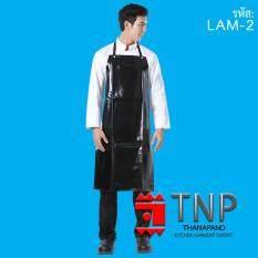 ส่วนลด Thanapandผ้ากันเปื้อนหนัง Lam K2 Tnp Thanapand ใน ไทย