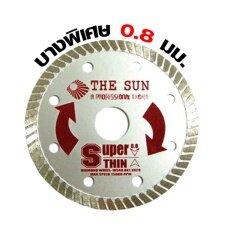 ราคา The Sun ใบตัดเพชร 4 นิ้ว รุ่นบางพิเศษ แพ็ค 1 ใบ The Sun