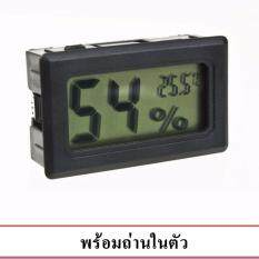 ราคา เครื่องวัดอุณหภูมิและความชื้น สีดำ Thermometer Hydrometer ราคาถูกที่สุด