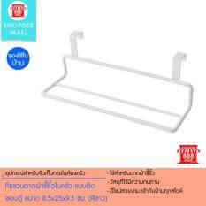 ที่แขวนผ้าขี้ริ้วในครัว แบบติดขอบตู้ ขนาด 8.5x25x9.5 ซม. (สีขาว) 8881104WH160