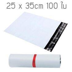 ส่วนลด ถุงไปรษณีย์ ซองจดหมาย พลาสติกกันน้ำ พร้อมแถบกาว ขนาด 25 X 35 เซนติเมตร 100 ใบ ขาว กรุงเทพมหานคร