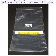 ขาย ถุงซิป ถุงซิปล็อค Zipper Bag สำหรับใส่สิ่งของหรือสินค้า ช่วยป้องกันฝุ่น กันน้ำ ขนาด 23X35 ซม หรือ 9X14 นิ้ว ขายยกกิโล จำนวน 1 กิโล ออนไลน์ กรุงเทพมหานคร