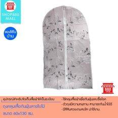 โปรโมชั่น ถุงคลุมเสื้อกันฝุ่นลายใบไม้ ขนาด 60X130 ซม 8881152Wh170