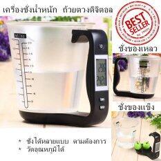 ซื้อ ถ้วยตวงดิจิตอล เครื่องชั่งดิจิตอล Max 1 Kg ตาชั่งอาหาร เครื่องชั่งอาหาร ชั่งขนม