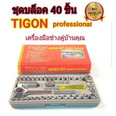 Tigonชุดบล็อค 40 ชิ้น Vc02031.