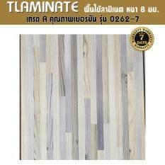 Tlaminate พื้นไม้ลามิเนต พื้นผิว 3d มีร่องตามลายไม้ หนา 8 มิล 1 แพ๊ค 2.44 ตรม (0262-7).