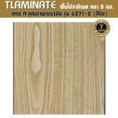 Tlaminate พื้นไม้ลามิเนต พื้นผิว 3d มีร่องตามลายไม้ หนา 8 มิล 1 แพ๊ค 2.44 ตรม (6271-2)(สีบีช).