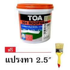ราคา Toa 201 Roofseal อะคริลิคทากันน้ำรั่วซึม 1Kg สีเทา ใหม่ล่าสุด