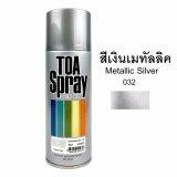 ราคา Toa Acrylic Lacquer Spray สีสเปรย์ สีเงิน เมทัลลิค 032 400Cc Toa เป็นต้นฉบับ